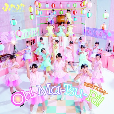 Oh!-Ma-Tsu-Ri! / 晴天HOLIDAY(CD+DVD)