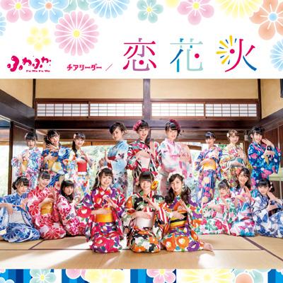チアリーダー / 恋花火(CD+DVD)
