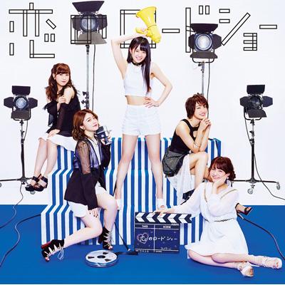 恋のロードショー(CD+DVD)