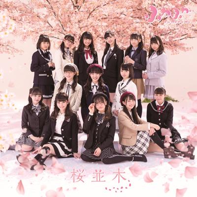 桜並木(CD+DVD)
