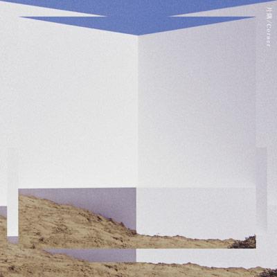 片隅 / Corner(CD+DVD)