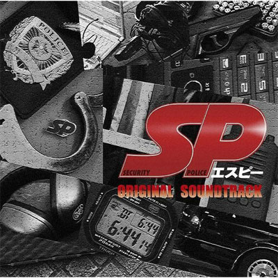 SP(エスピー)オリジナルサウンドトラック