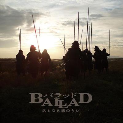BALLAD 名もなき恋のうた オリジナル・サウンドトラック