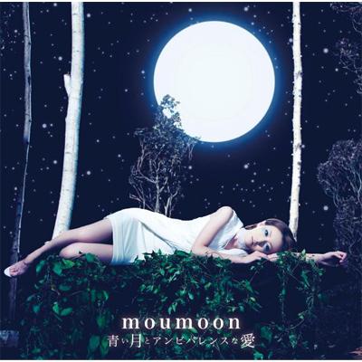青い月とアンビバレンスな愛