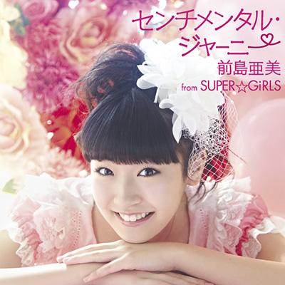センチメンタル・ジャーニー【DVD付ジャケットA】