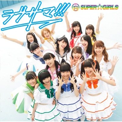 ラブサマ!!!(CD+Blu-ray)