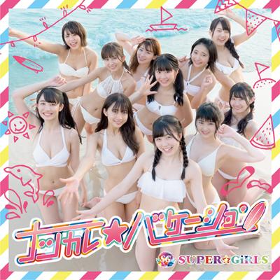 ナツカレ★バケーション(CD+Blu-ray)