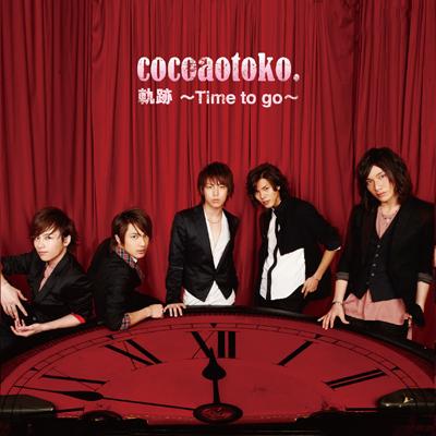 『軌跡 ~Time to go~』【CD+DVD】(ドキュメンタリー映像収録)