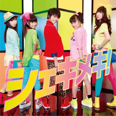 シェキメキ!【CD+DVD】