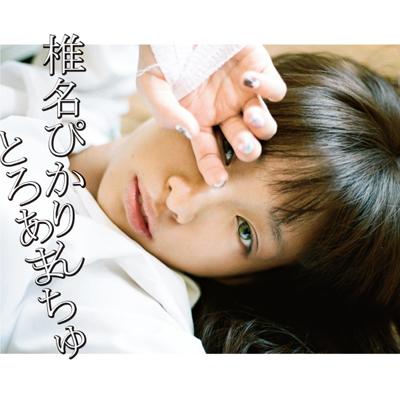 とろあまちゅ(CD)
