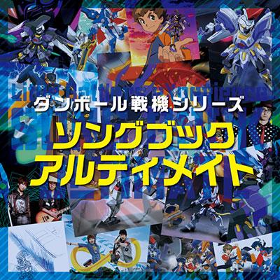 ダンボール戦機シリーズ ソングブック アルティメイト(2枚組CD)
