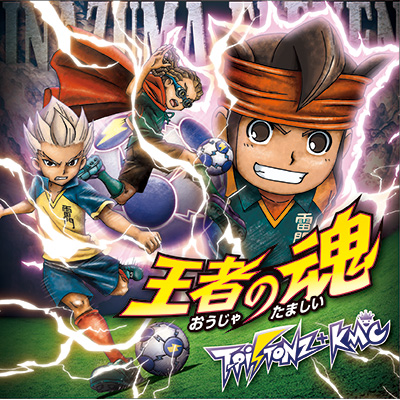王者の魂(CD+DVD)