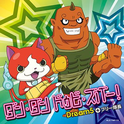 ダン・ダン ドゥビ・ズバー!【CD+DVD】(妖怪メダル封入無し)