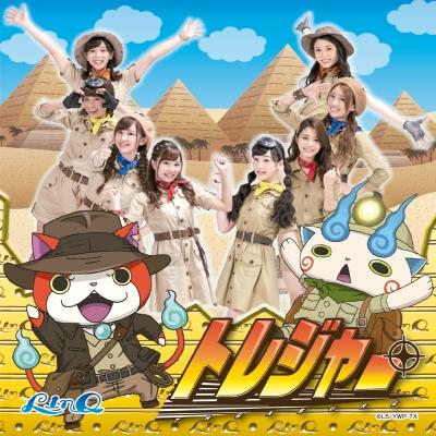 トレジャー 【妖怪ウォッチver.】(CD+DVD)