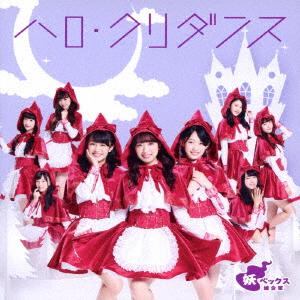 ハロ・クリダンス【GEM ver.】(CD+DVD)