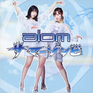 サマーゾンビ(CD+DVD)