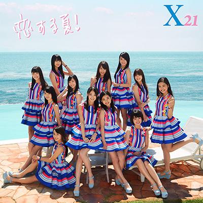 恋する夏!(CD)