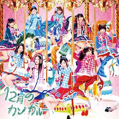 12月のカンガルー<TYPE-A>(初回生産限定盤)