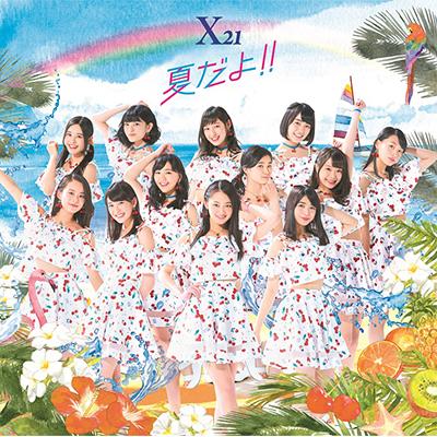 夏だよ !!(CD)【スマプラ対応】