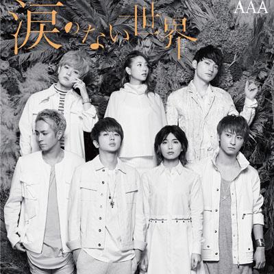 涙のない世界(CD+スマプラ)