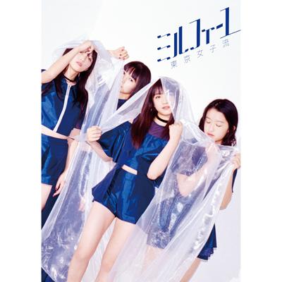 ミルフィーユ(CD+PHOTOBOOK)