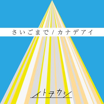 さいごまで/カナデアイ(CD+DVD+スマプラ)