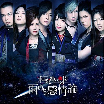 雨のち感情論【SG+DVD(スマプラ対応)】LIVE Ver.