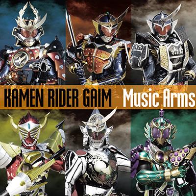 仮面ライダー鎧武 Music Arms(CDのみ)