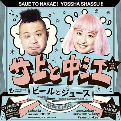 ビールとジュース(CD+DVD)