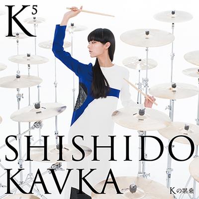 K(Kの上に5)(Kの累乗)【CDのみ】