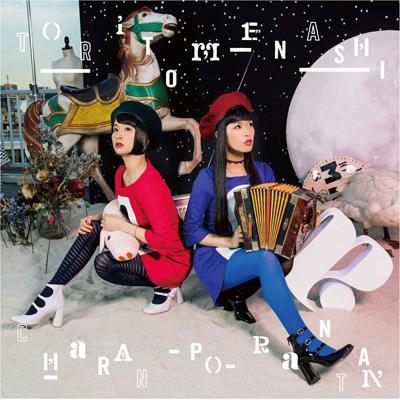 トリトメナシ(CD)