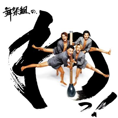 舞祭組の、わっ!【初回生産限定盤A】(CD+DVD)