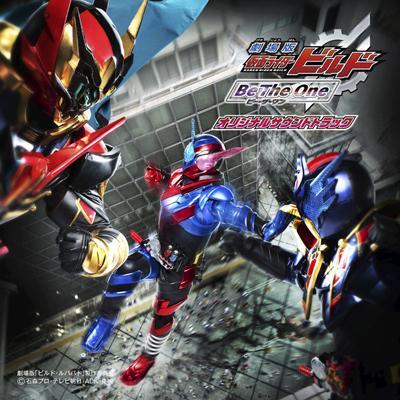 劇場版 仮面ライダービルド Be The One オリジナルサウンドトラック(CD)