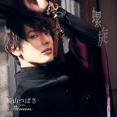 螺旋【MUSIC VIDEO盤】(CD+DVD)
