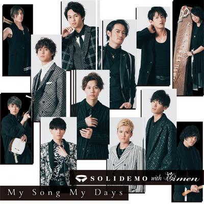 My Song My Days【EMO盤】(CD)
