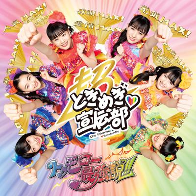 トゥモロー最強説!!(TYPE-A)(CD+Blu-ray)