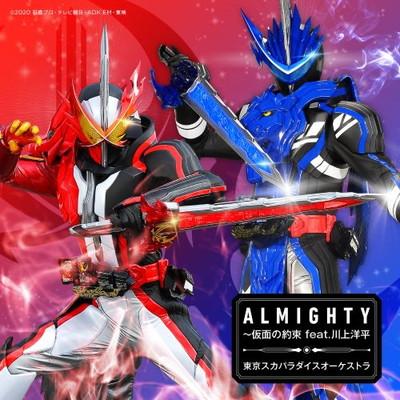 ALMIGHTY~仮面の約束 feat.川上洋平 (CD+DVD (EDテーマMV))