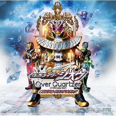 劇場版仮面ライダージオウ Over Quartzer オリジナル サウンド トラック(CD)