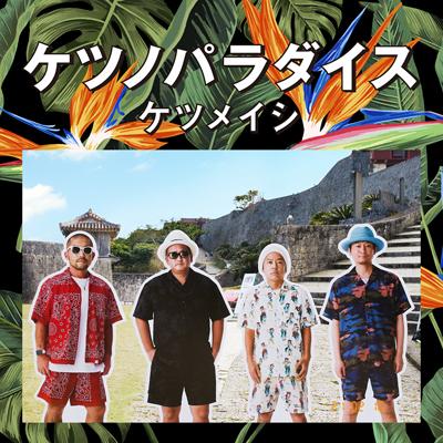 ケツノパラダイス(2CD+Blu-ray)
