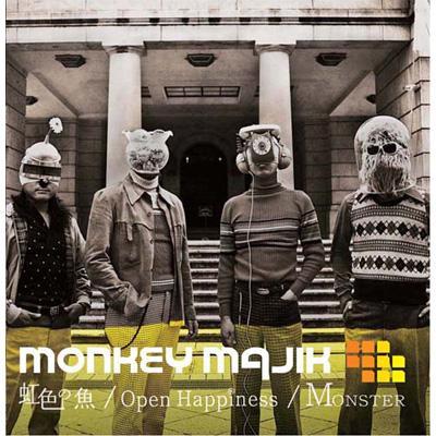 虹色の魚/Open Happiness/MONSTER