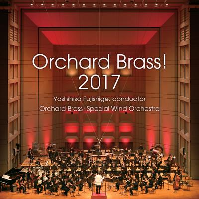 オーチャードブラス!2017(CD)