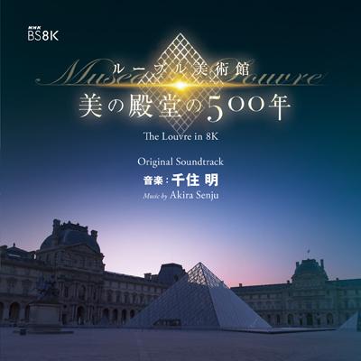 NHK BS8K ルーブル美術館 美の殿堂の500年 オリジナル・サウンドトラック 音楽:千住 明(2枚組CD)