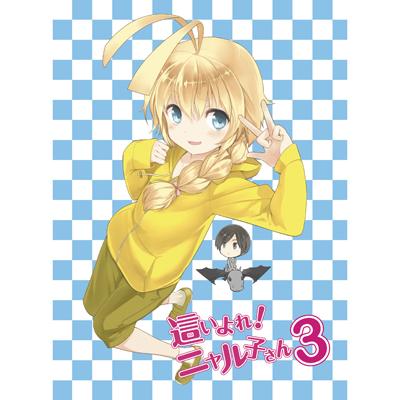 這いよれ!ニャル子さん 3 【Blu-ray】