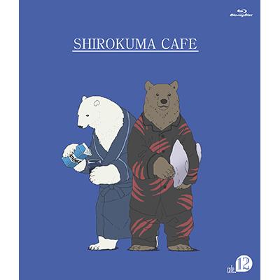 しろくまカフェ cafe.12