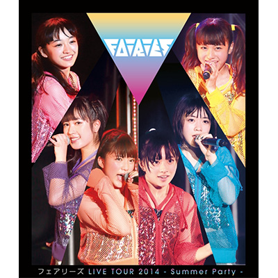 フェアリーズ LIVE TOUR 2014 - Summer Party -(Blu-ray)