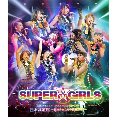SUPER☆GiRLS 生誕3周年記念SP アイドルストリートカーニバル 日本武道館~超絶少女たちの挑戦2013~【Blu-ray】