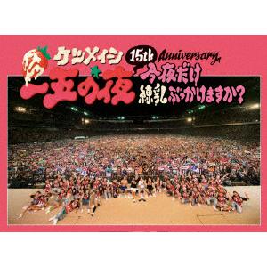 15th Anniversary「一五の夜」 ~今夜だけ練乳ぶっかけますか?~(2枚組Blu-ray)