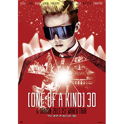 映画 ONE OF A KIND 3D ~G-DRAGON 2013 1ST WORLD TOUR~Blu-ray