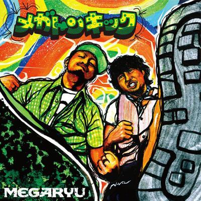 メガトンキック(CDアルバム)