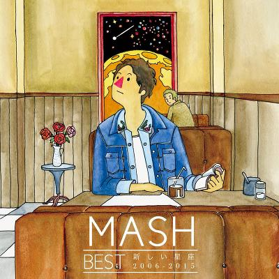 MASH BEST 新しい星座 2006-2015(2枚組CD)